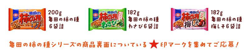 亀田製菓 2017秋の柿の種の日 懸賞キャンペーン 対象商品