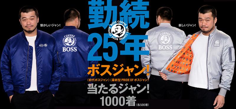 BOSS ボスジャン2017秋 無料懸賞キャンペーン