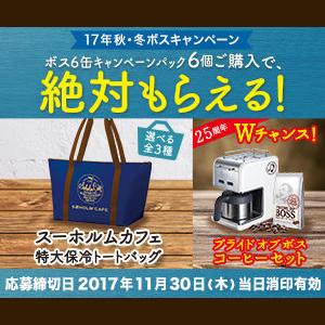 BOSS ボス 2017秋冬 絶対もらえる懸賞キャンペーン