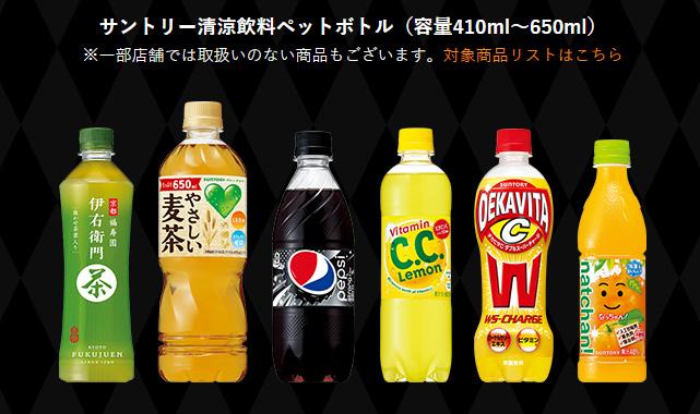 サントリー 2017秋 妖怪ウォッチ懸賞キャンペーン 対象商品