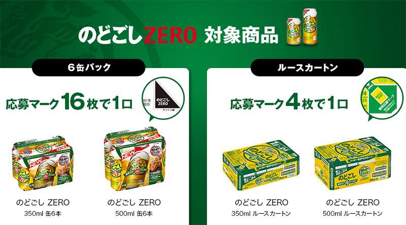 のどごしZERO 2017絶対もらえる懸賞キャンペーン 対象商品
