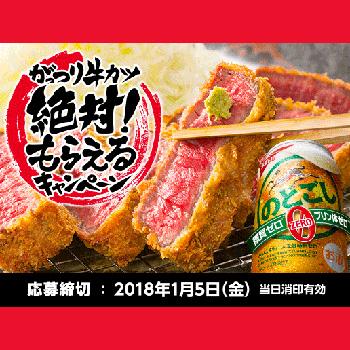 のどごしZERO 2017絶対もらえる懸賞キャンペーン