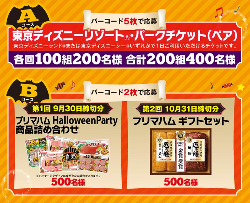 プリマハム 香薫 2017秋のディズニー懸賞キャンペーン プレゼント懸賞品