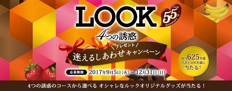 不二家 ルック LOOK 2017秋の懸賞キャンペーン