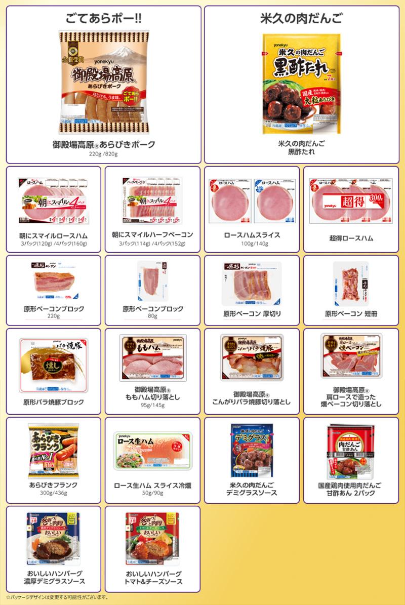 米久 ごてあらポー 2017秋懸賞キャンペーン対象商品