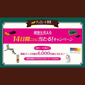チョコレート効果 2017~18年 懸賞キャンペーン