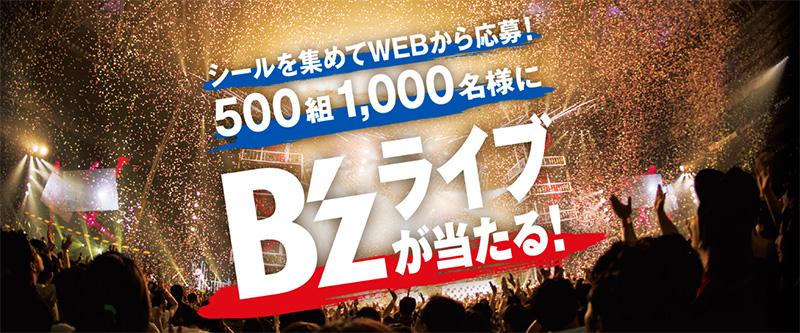 UCC ブラック無糖 B'zライブ2017懸賞キャンペーン