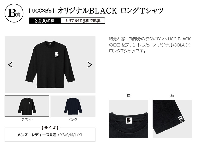 UCC ブラック無糖 B'zライブ2017懸賞キャンペーン プレゼント懸賞品 B賞