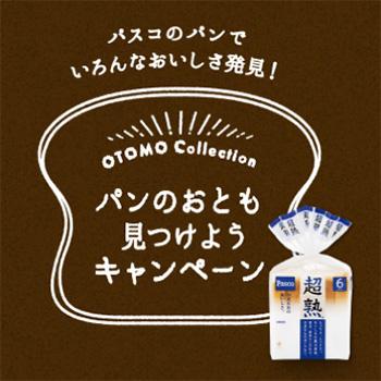 パスコ Pasco 2017秋 懸賞キャンペーン