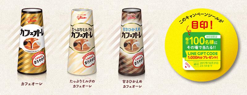カフェオーレ 2017秋の懸賞キャンペーン 対象商品