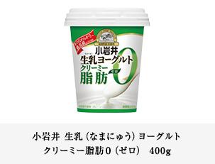 小岩井乳業 生乳ヨーグルト 2017懸賞キャンペーン 対象商品