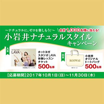小岩井乳業 生乳ヨーグルト 2017懸賞キャンペーン