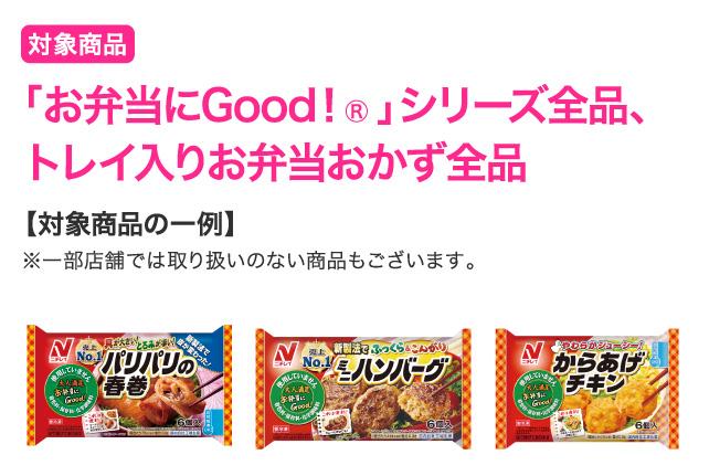 ニチレイ冷凍食品 2017秋の懸賞キャンペーン 対象商品