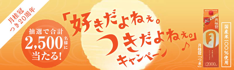 月桂冠 月 2017 好きだよねえ 懸賞キャンペーン