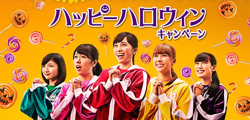 ハロウィンジャンボ宝くじ 2017懸賞キャンペーン