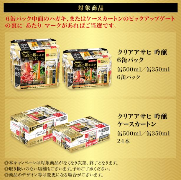 クリアアサヒ吟醸 2017冬の鍋 懸賞キャンペーン対象商品