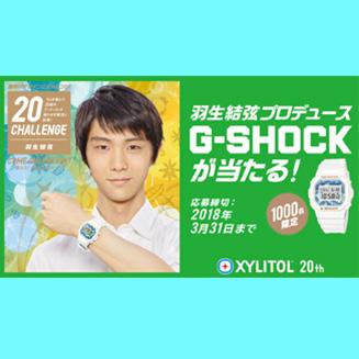 キシリトール 2017 羽生結弦 Gショック 懸賞キャンペーン