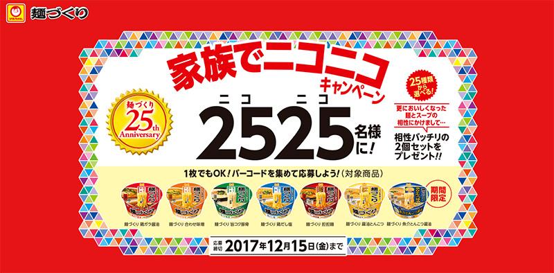 マルちゃん 麺づくり 2017秋冬懸賞キャンペーン