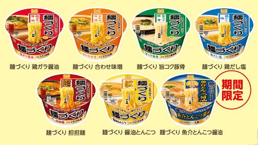 マルちゃん 麺づくり 2017秋冬懸賞キャンペーン対象商品
