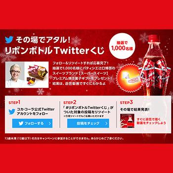 コカ・コーラ 2017ツイッターくじ懸賞キャンペーン