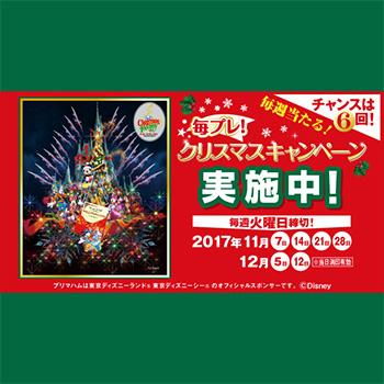 プリマ 香薫 2017クリスマス懸賞キャンペーン