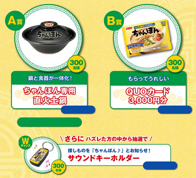 ニッスイ ちゃんぽん 30周年記念懸賞キャンペーン プレゼント懸賞品