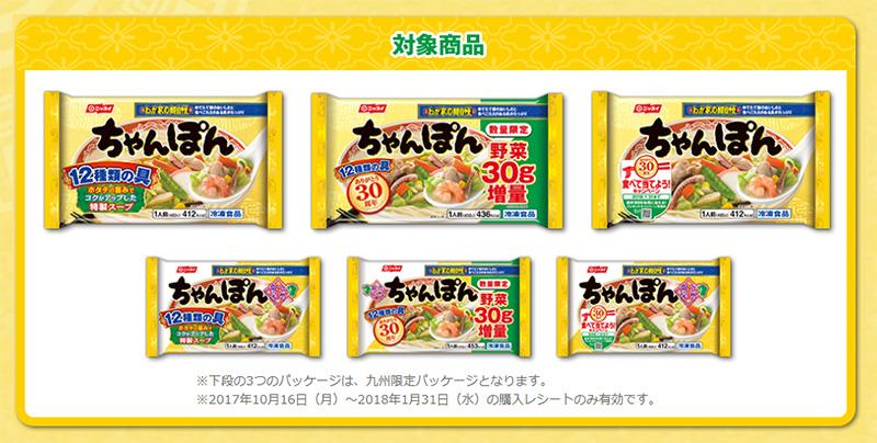 ニッスイ ちゃんぽん 30周年記念懸賞キャンペーン 対象商品