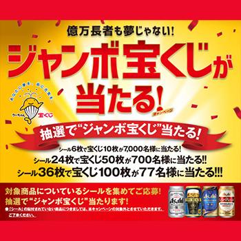 アサヒビール ジャンボ宝くじ懸賞キャンペーン2017