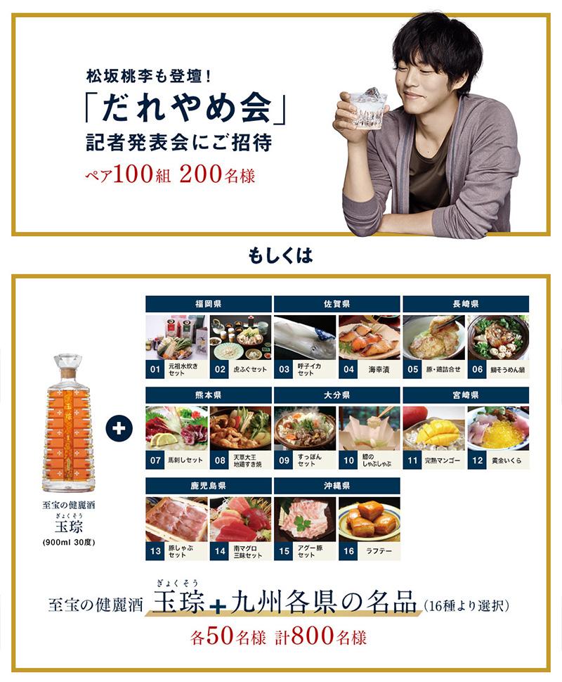 霧島焼酎 だれやめ懸賞キャンペーン2017 応募券3枚コース