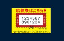 霧島焼酎 だれやめ懸賞キャンペーン2017 応募券
