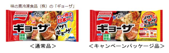 味の素 冷凍餃子 ギョーザ 45周年記念キャンペーン 商品購入キャンペーン対象商品
