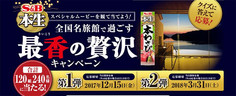 S&B エスビー 本生 本わさび 30周年記念クイズ 懸賞キャンペーン
