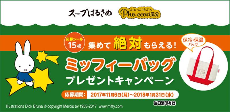 なちゅる スープはるさめ 懸賞キャンペーン2017