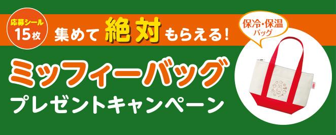 なちゅる スープはるさめ 懸賞キャンペーン2017 プレゼント懸賞品
