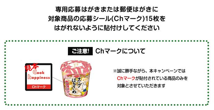 なちゅる スープはるさめ 懸賞キャンペーン2017 キャンペーン応募シール