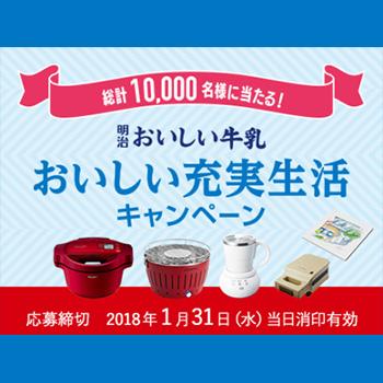おいしい牛乳 懸賞キャンペーン2017
