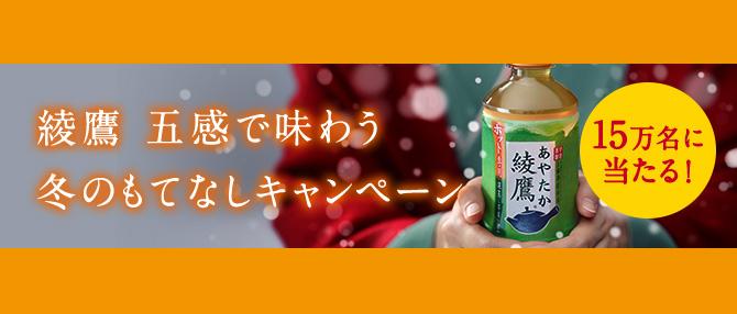綾鷹 ツイッター懸賞キャンペーン2017