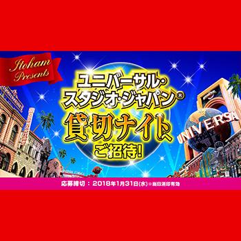 伊藤ハム USJ懸賞キャンペーン2017冬