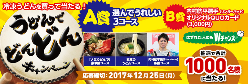 テーブルマーク 冷凍うどん 懸賞キャンペーン2017