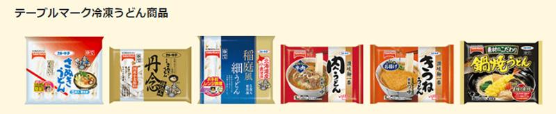 テーブルマーク 冷凍うどん 懸賞キャンペーン2017 対象商品