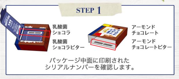 乳酸菌ショコラ 懸賞キャンペーン2017~18 応募方法