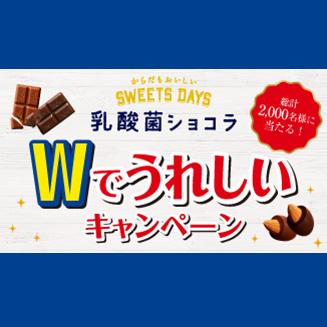 乳酸菌ショコラ 懸賞キャンペーン2017~18