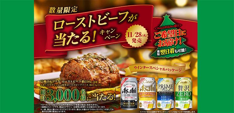 スーパードライ クリアアサヒ 懸賞キャンペーン2017冬