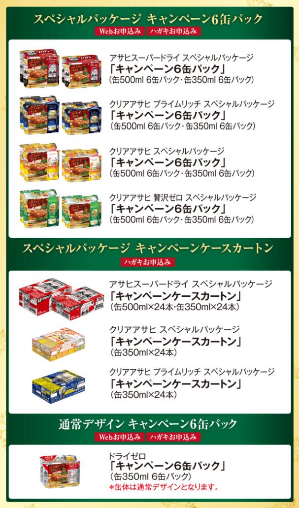 スーパードライ クリアアサヒ 懸賞キャンペーン2017冬 キャンペーン対象商品