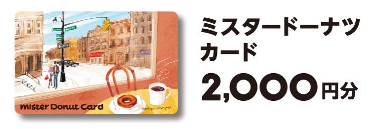 サンデーカップ ミスド 懸賞キャンペーン2017 プレゼント懸賞品 ミスタードーナツカード