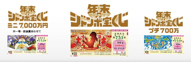 年末ジャンボ宝くじ 懸賞キャンペーン2017 対象商品宝くじ