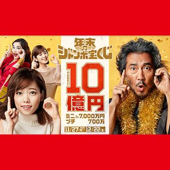 年末ジャンボ宝くじ 懸賞キャンペーン2017