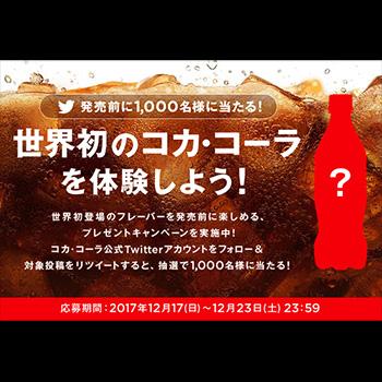 コカ・コーラ新製品 先行プレゼント無料懸賞キャンペーン