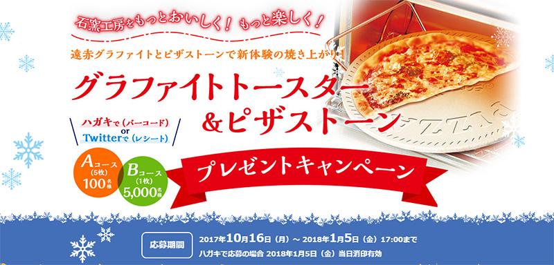 石窯工房 ピザストーン懸賞キャンペーン2017冬