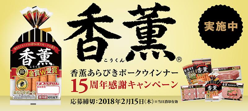 プリマの香薫 懸賞キャンペーン2017冬